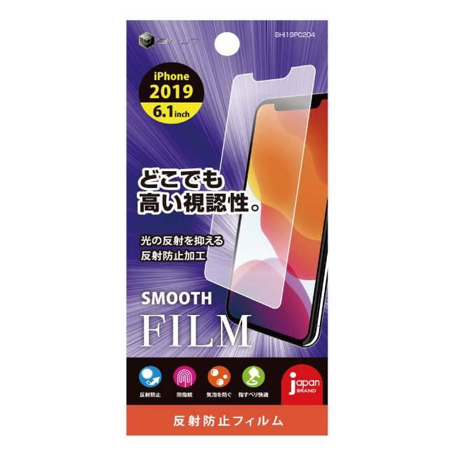iPhone 11 用 6.1インチ PETフィルム 反射防止